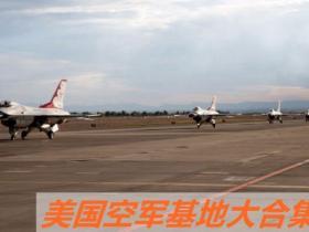 【飓风行动】探访美国空军基地