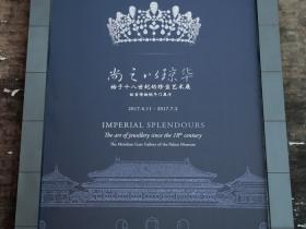 【拿破仑加冕之剑】首次离法在故宫博物院午门展厅展出