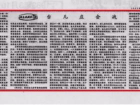 媒体眼中的枣庄 | 学点民国史:台儿庄会战