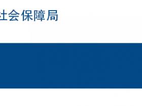 枣庄市经营困难且恢复有望企业稳岗返还申报工作公告