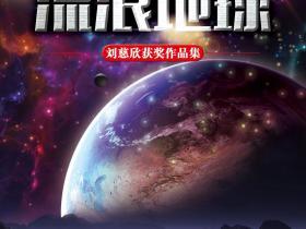 中国科幻巨著《流浪地球》贺岁来袭