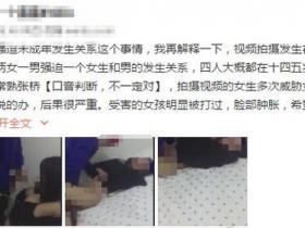 4名男子胁迫强奸少女拍视频