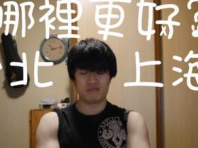 台湾小哥告诫台湾人谦虚一点