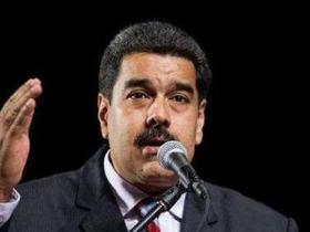 马杜罗:美洲国家对委发动政变