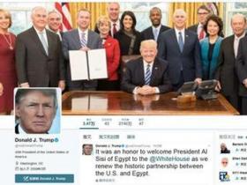 白宫将保存特朗普所有推文
