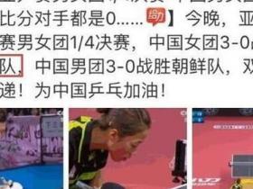 央视称呼台代表队:中国台北