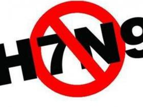 中疾控否认H7N9会变超级病毒