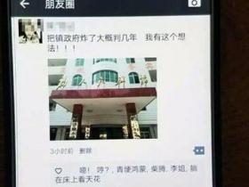 男子网上询问炸镇政府判几年
