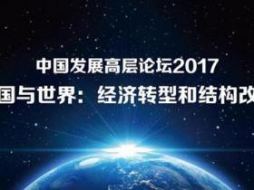 中国发展高层论坛今天开幕