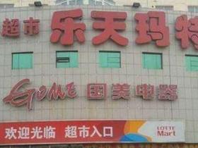 供应商赴乐天北京总部催款