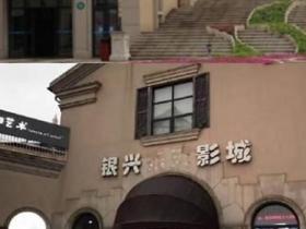 中国乐天影院怕连累改名换姓