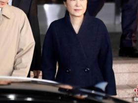 韩检方对朴槿惠进行首次调查