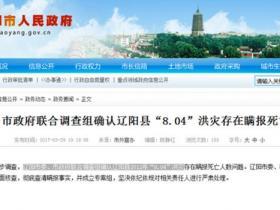 辽阳县2012年洪灾确认瞒报