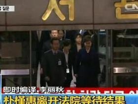 针对朴槿惠逮捕令审问结束