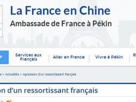 1名法国人在上海被人严重刺伤