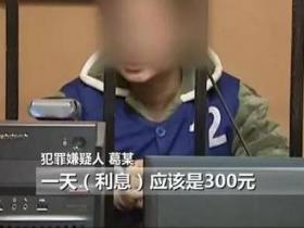情侣欠高利贷遭拘禁126小时