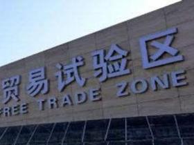 辽宁等7个自贸区总体方案发布