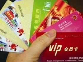 浙江:预付卡金额不超5000元