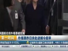 国际舆论关注朴槿惠被批捕