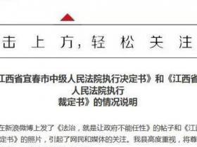 江西奉新县政府回应成老赖