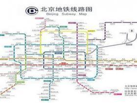 北京地铁10号线8日将提前收车