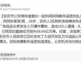 网民造谣爆炸百人伤亡被查处