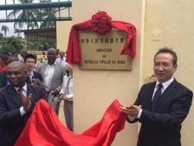 中国驻圣普大使馆揭牌
