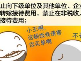 中纪委:公务接待要有礼有节