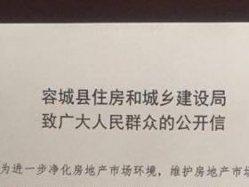 容城官方:所有预售行为均违规