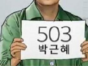 朴槿惠拘留所首个周末曝光