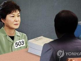 韩检方第5次看守所讯问朴槿惠
