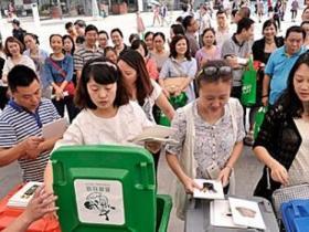 46城将实施生活垃圾强制分类