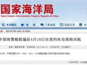 4艘中国海警船巡航钓鱼岛