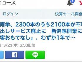 日本2300把免费伞仅剩200