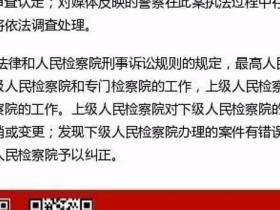 媒体:民警有无渎职不能轻率
