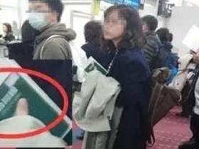 """持""""台湾国护照""""女子炫耀"""