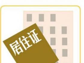 北京工作居住证变更系讹传