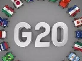 G20财长和央行行长会闭幕