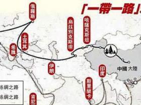 中国为一带一路培养特殊使者