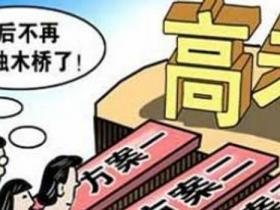 浙江上海相继公布高招方案