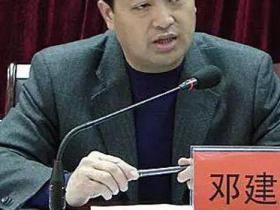 广东韶关政协原副主席被双开