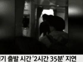 中国游客大闹韩航班有损国格