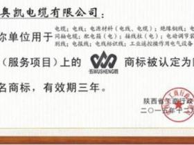 官方撤问题电缆著名商标称号