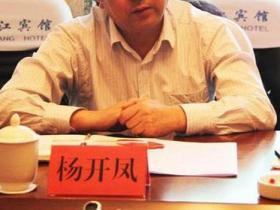 湖南怀化原副市长违纪被查