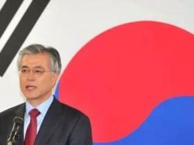 媒体:文在寅正式参选韩国总统