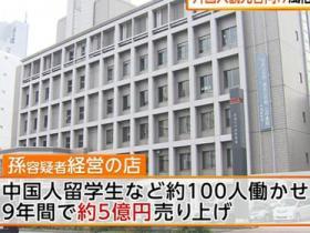 华裔雇中国女留学生东京卖淫