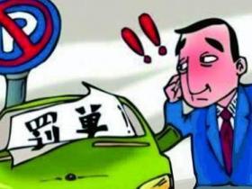 司机收另类罚单:抄写法规30遍