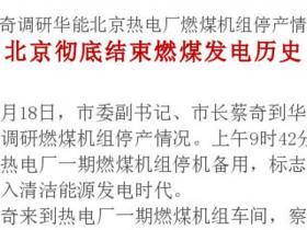 北京结束燃煤发电历史