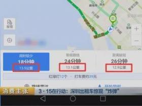 央视曝光深圳出租车计价陷阱
