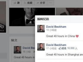 贝克汉姆涉港言论引网民大战